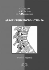 Деформации позвоночника : Учебное пособие ISBN 978-5-93929-296-2