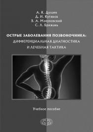 Острые заболевания позвоночника: дифференциальная диагностика и лечебная тактика : Учебное пособие ISBN 978-5-93929-297-9