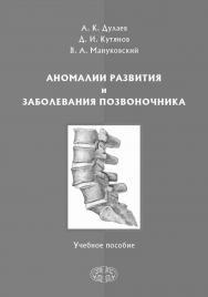 Аномалии развития и заболевания позвоночника : Учебное пособие ISBN 978-5-93929-298-6