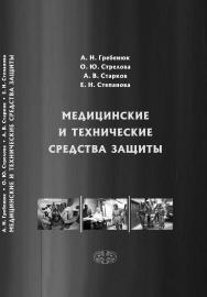 Медицинские и технические средства защиты : Учебное пособие ISBN 978-5-93929-301-3