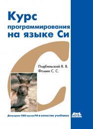 Курс программирования на языке Си ISBN 978-5-94074-449-8