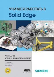 Учимся работать в Solid Edge + CD ISBN 978-5-94074-576-1