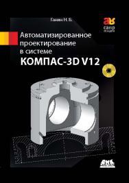 Автоматизированное проектирование в системе КОМПАС-3D V12. ISBN 978-5-94074-639-3