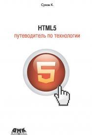 HTML5 – путеводитель по технологии ISBN 978-5-94074-649-2