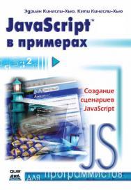JavaScript™ в примерах ISBN 978-5-94074-668-3