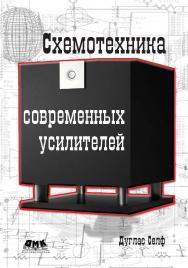 Схемотехника современных усилителей ISBN 978-5-94074-702-4