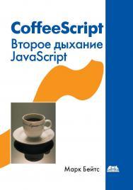 CoffeeScript. Второе дыхание JavaScript ISBN 978-5-94074-842-7