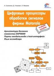 Цифровые процессоры обработки сигналов фирмы Motorola ISBN 5-94157-011-2
