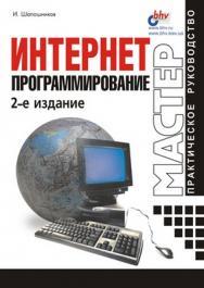Секреты BIOS, 2 изд. ISBN 978-5-94157-664-7
