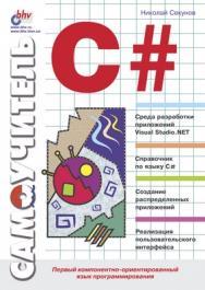 Самоучитель C# ISBN 978-5-9775-1782-9
