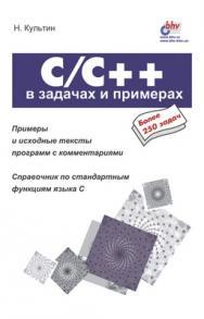 1С: Предприятие 7.7. Уроки программирования ISBN 978-5-94157-777-4
