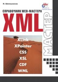 Справочник Web-мастера. XML ISBN 5-94157-049-X
