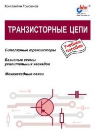 Транзисторные цепи ISBN 978-5-9775-1823-9