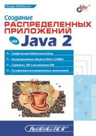 Создание распределенных приложений на Java 2 ISBN 5-94157-106-2