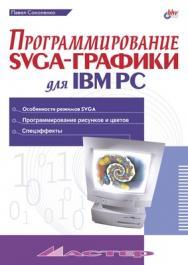 Программирование SVGA-графики для IBM PC ISBN 978-5-9775-1835-2