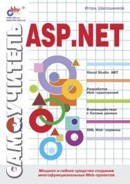 Самоучитель ASP.NET ISBN 978-5-9775-1867-3