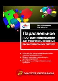 Параллельное программирование для многопроцессорных вычислительных систем ISBN 978-5-9775-1877-2