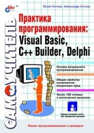Практика программирования: Visual Basic, C++ Builder, Delphi ISBN 978-5-9775-1879-6