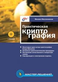 Практическая криптография ISBN 978-5-9775-1884-0
