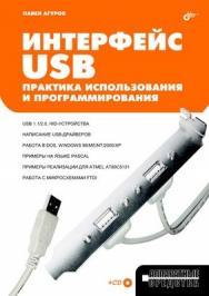 Интерфейс USB. Практика использования и программирования ISBN 5-94157-202-6