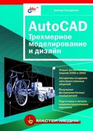 AutoCAD: трехмерное моделирование и дизайн ISBN 978-5-9775-1361-6