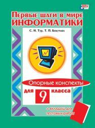 Первые шаги в мире информатики. Опорные конспекты для 9 класса ISBN 5-94157-222-0