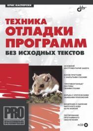 Техника отладки программ без исходных текстов ISBN 5-94157-229-8