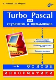 Turbo Pascal для студентов и школьников ISBN 978-5-9775-1426-2