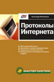 Протоколы Интернета ISBN 5-94157-247-6
