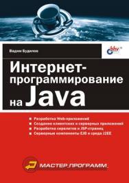 Интернет-программирование на Java ISBN 978-5-9775-1931-1