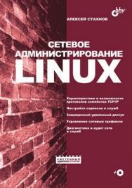 Сетевое администрирование Linux ISBN 5-94157-277-8