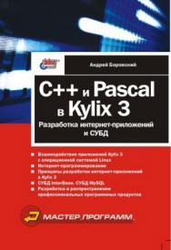C++ и Pascal в Kylix 3. Разраб. интернет-прил. и СУБД ISBN 5-94157-281-6