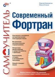 Современный Фортран. Самоучитель ISBN 978-5-9775-1946-5