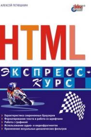 HTML. Экспресс-курс ISBN 5-94157-317-0