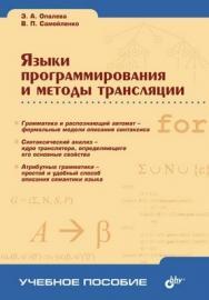 Языки программирования и методы трансляции ISBN 978-5-9775-1255-8