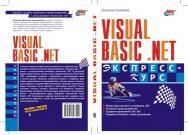 Visual Basic .NET. Экспресс-курс ISBN 5-94157-340-5