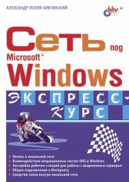 Сеть под Microsoft® Windows ISBN 978-5-94157-341-7