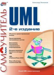 Самоучитель UML, 2 изд. ISBN 5-94157-342-1