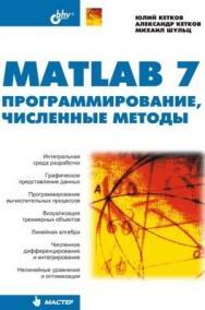 MATLAB 7. Программирование, численные методы ISBN 978-5-94157-347-9