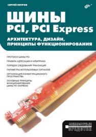 Шины PCI, PCI Express. Архитектура, дизайн, принципы функционирования ISBN 978-5-9775-2064-5