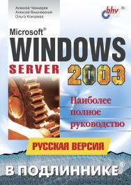 Microsoft® Windows Server 2003. Русская версия ISBN 978-5-94157-387-5