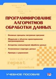 Программирование алгоритмов обработки данных ISBN 5-94157-391-X