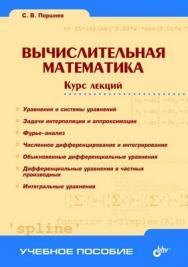 Вычислительная математика. Курс лекций ISBN 978-5-9775-2002-7