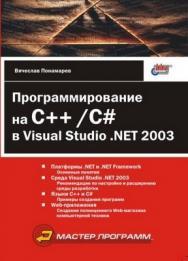 Программирование на C++/C# в Visual Studio .NET 2003 ISBN 5-94157-402-9