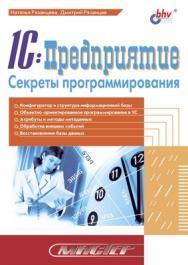 1С:Предприятие. Секреты программирования ISBN 5-94157-416-9
