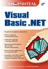 Самоучитель Visual Basic .NET ISBN 978-5-9775-1226-8