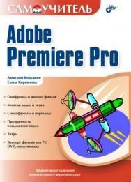 Самоучитель Adobe Premiere Pro ISBN 978-5-9775-1274-9