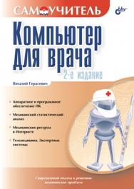 Компьютер для врача, 2 изд. ISBN 5-94157-427-4