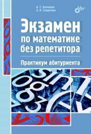 Экзамен по математике без репетитора ISBN 978-5-9775-1277-0