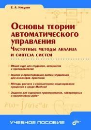 Основы теории автоматического управления. Частотные методы анализа и синтеза систем ISBN 5-94157-440-1